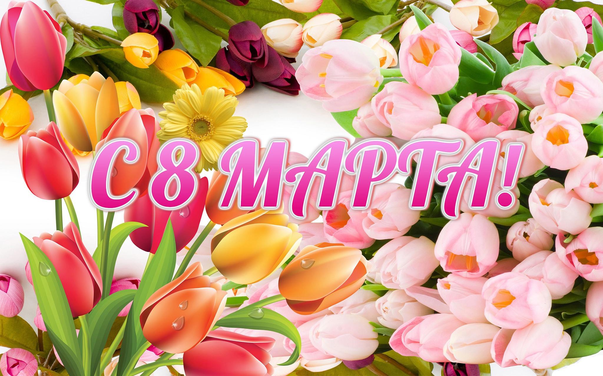 отдельных поздравление с женским днем цветы расскажите, что